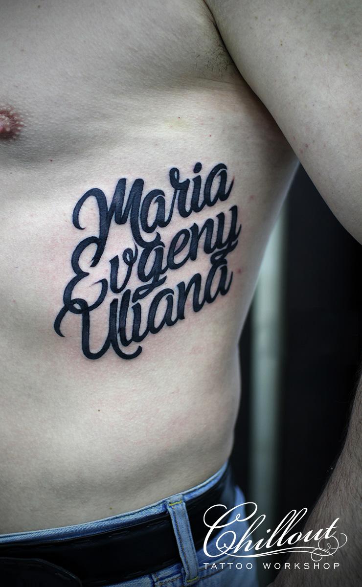 Татуировка надпись на боку, имена детей