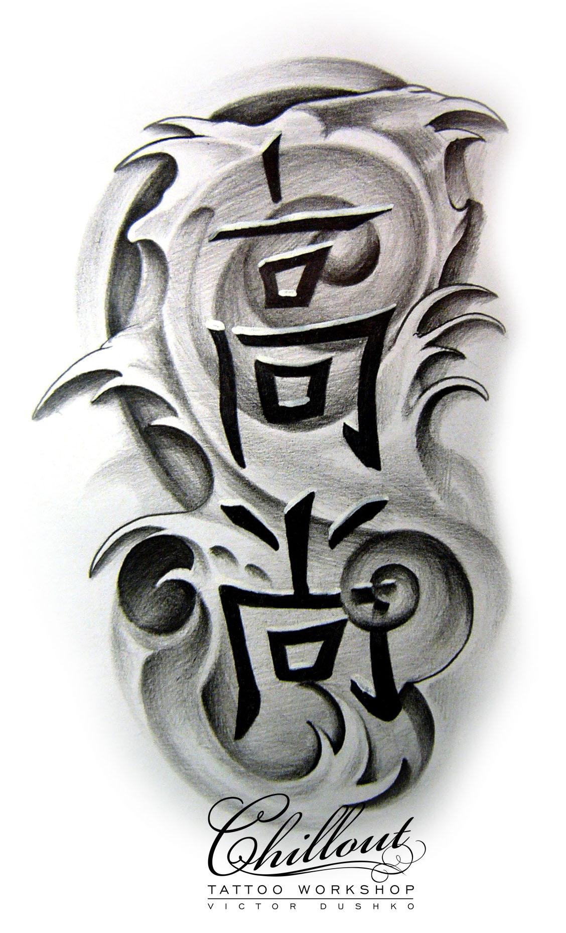 Art тату эскиз иероглиф